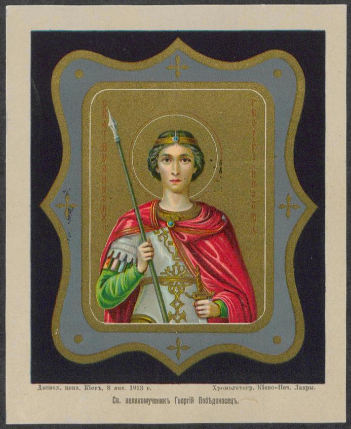 Св. великомученик Георгий Победоносец_2