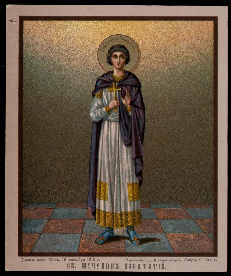 Св. мученик Вонифатий