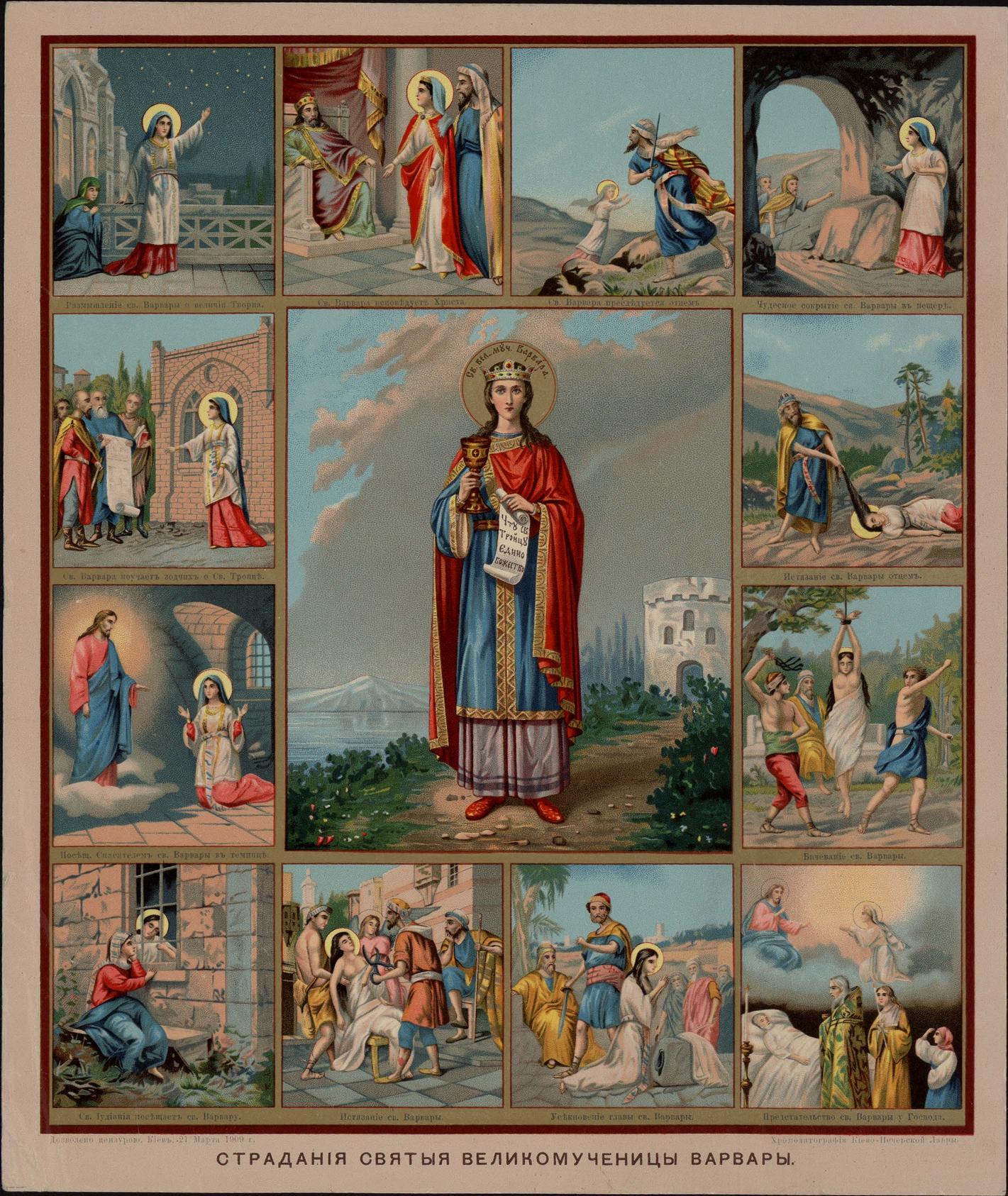 Страдания святой великомученицы Варвары