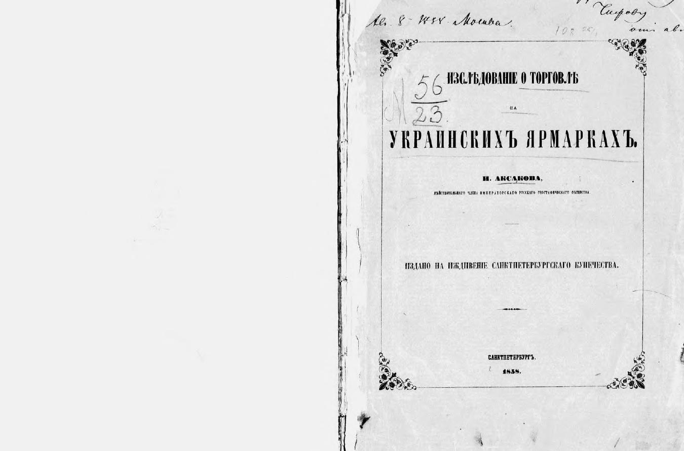 free Русские торгово промышленные компании в первую половину XVIII столетия.