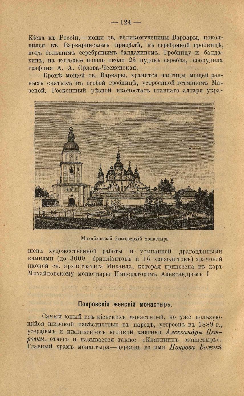 киев_6