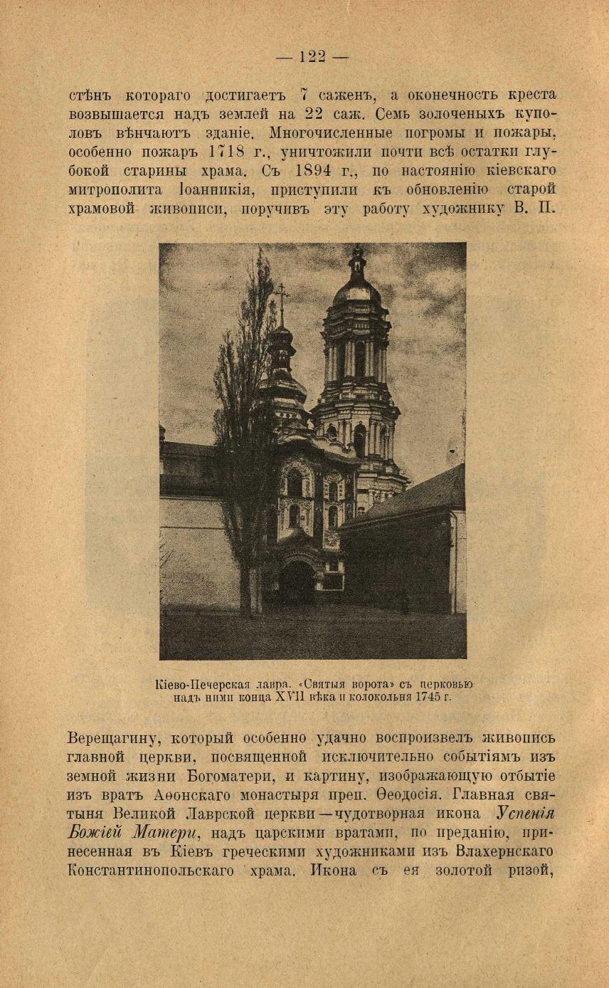 киев_5