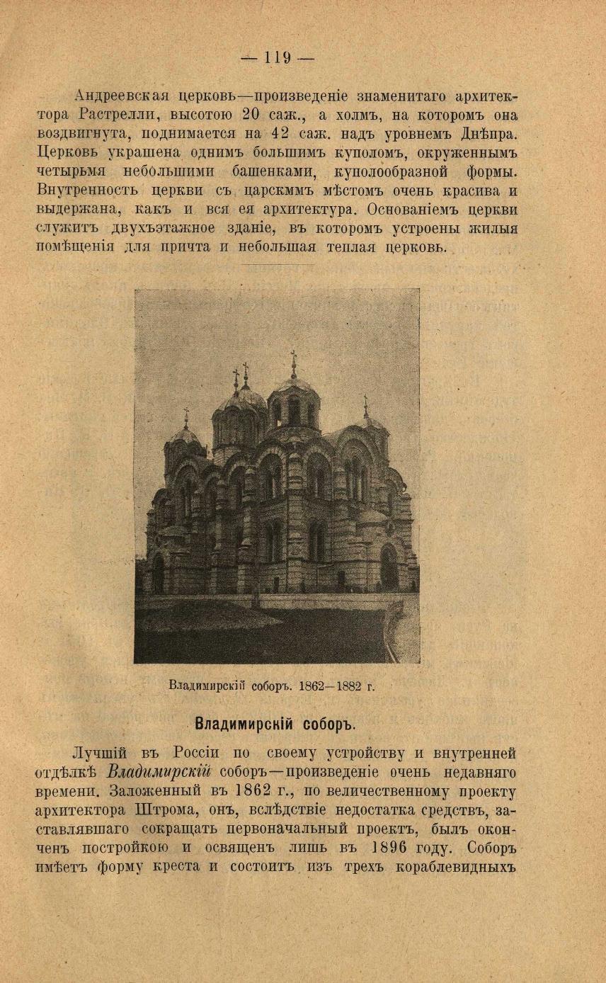 киев_3