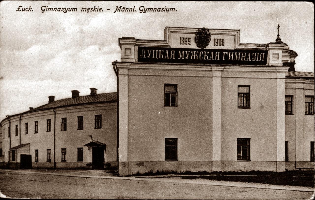 207978 Чоловіча гімназія, Луцьк - Луцк . Мужская гимназия