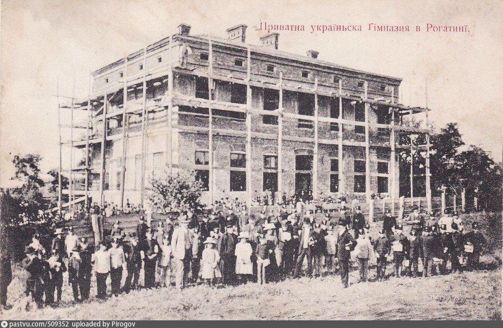 509352 Приватна україньска гiмназия в Рогатинї