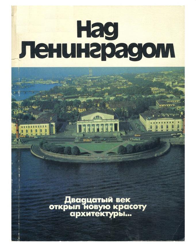 Над Ленинградом. Альбом. Варсобин А.К. (сост.). 1987_1