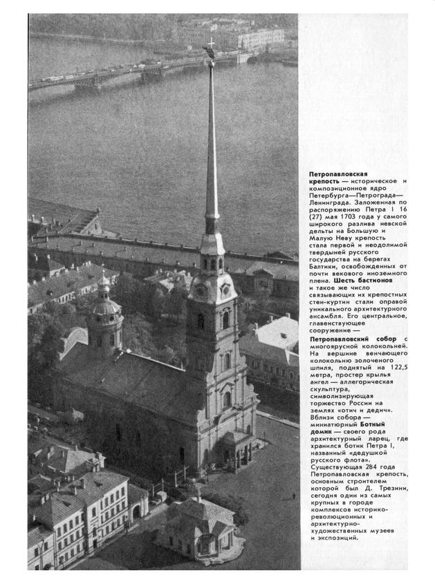 Над Ленинградом. Альбом. Варсобин А.К. (сост.). 1987_008