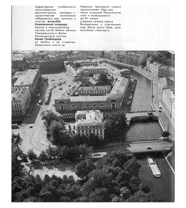 Над Ленинградом. Альбом. Варсобин А.К. (сост.). 1987_11