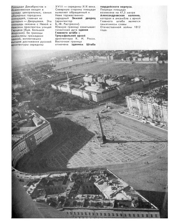 Над Ленинградом. Альбом. Варсобин А.К. (сост.). 1987_22