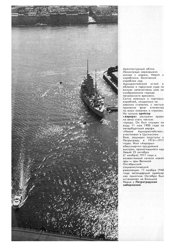 Над Ленинградом. Альбом. Варсобин А.К. (сост.). 1987_24