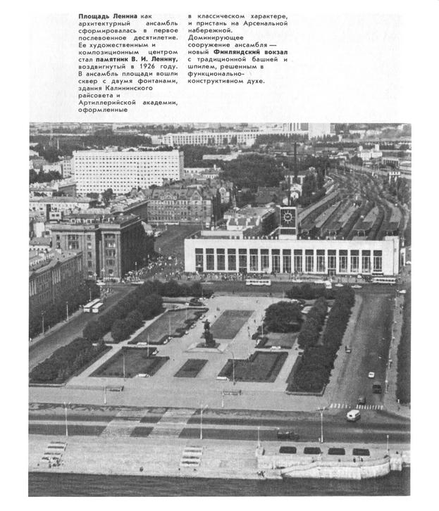 Над Ленинградом. Альбом. Варсобин А.К. (сост.). 1987_26
