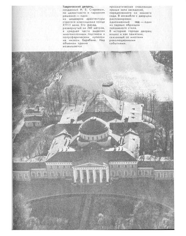 Над Ленинградом. Альбом. Варсобин А.К. (сост.). 1987_27