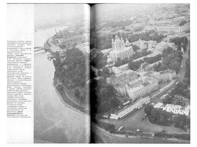 Над Ленинградом. Альбом. Варсобин А.К. (сост.). 1987_29