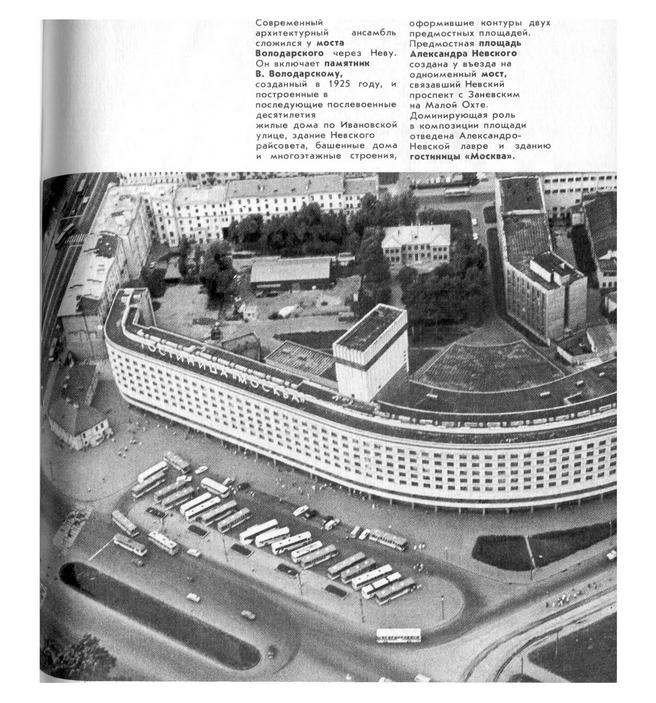 Над Ленинградом. Альбом. Варсобин А.К. (сост.). 1987_31