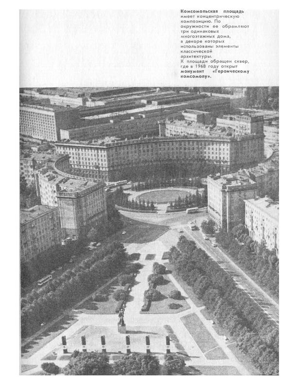 Над Ленинградом. Альбом. Варсобин А.К. (сост.). 1987_33