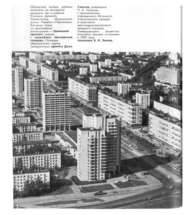 Над Ленинградом. Альбом. Варсобин А.К. (сост.). 1987_34