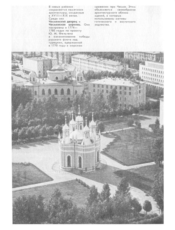 Над Ленинградом. Альбом. Варсобин А.К. (сост.). 1987_36