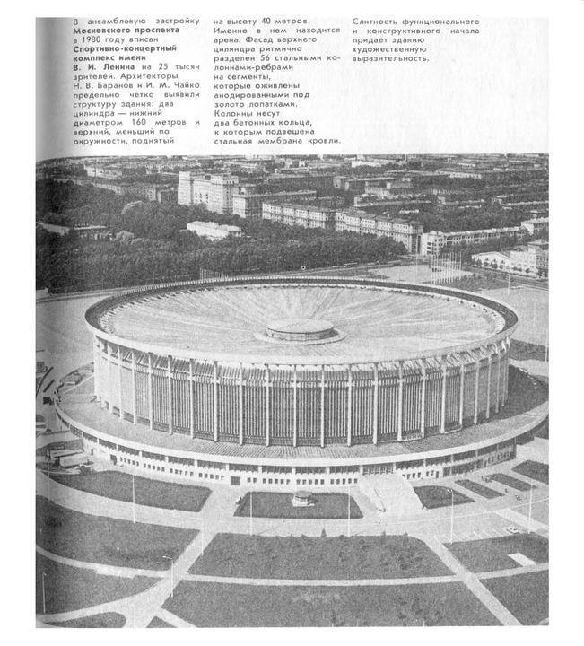 Над Ленинградом. Альбом. Варсобин А.К. (сост.). 1987_37
