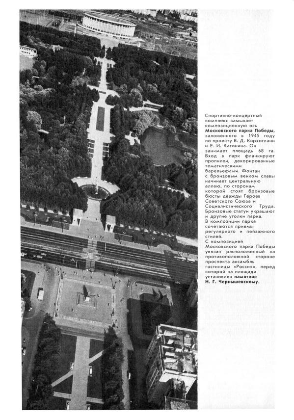 Над Ленинградом. Альбом. Варсобин А.К. (сост.). 1987_38