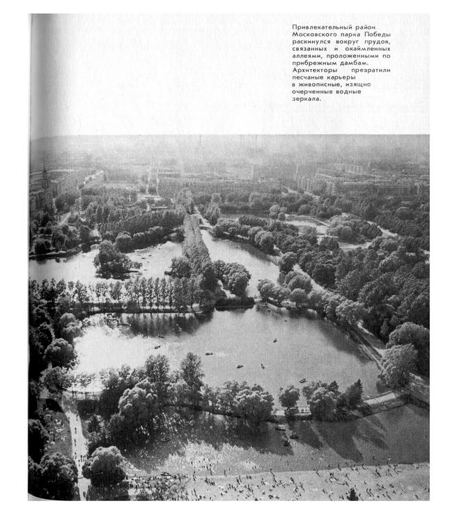 Над Ленинградом. Альбом. Варсобин А.К. (сост.). 1987_39