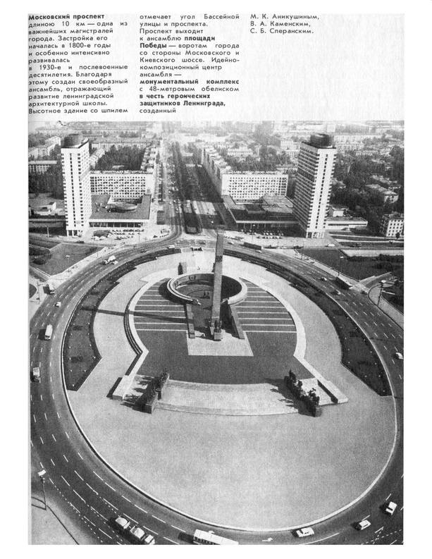 Над Ленинградом. Альбом. Варсобин А.К. (сост.). 1987_41