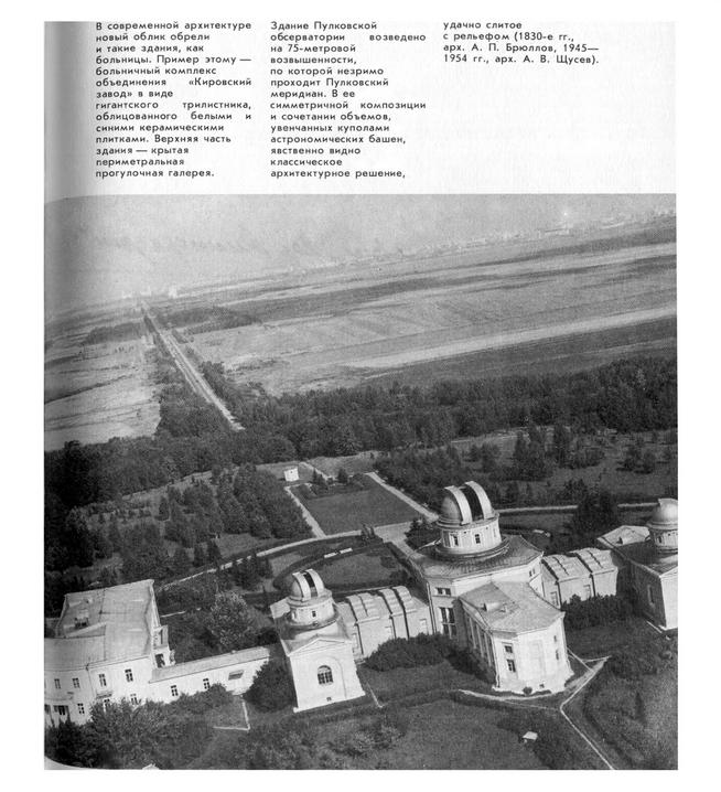 Над Ленинградом. Альбом. Варсобин А.К. (сост.). 1987_43
