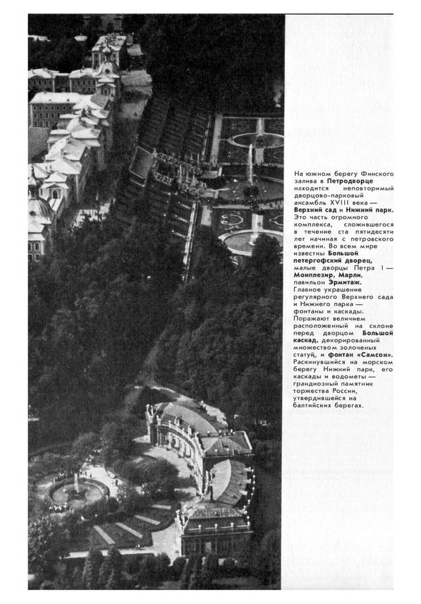 Над Ленинградом. Альбом. Варсобин А.К. (сост.). 1987_47