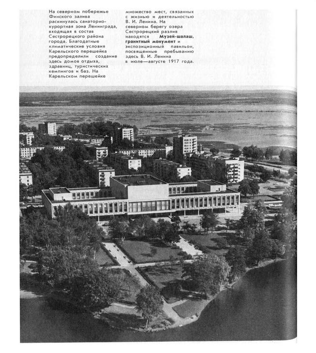 Над Ленинградом. Альбом. Варсобин А.К. (сост.). 1987_49