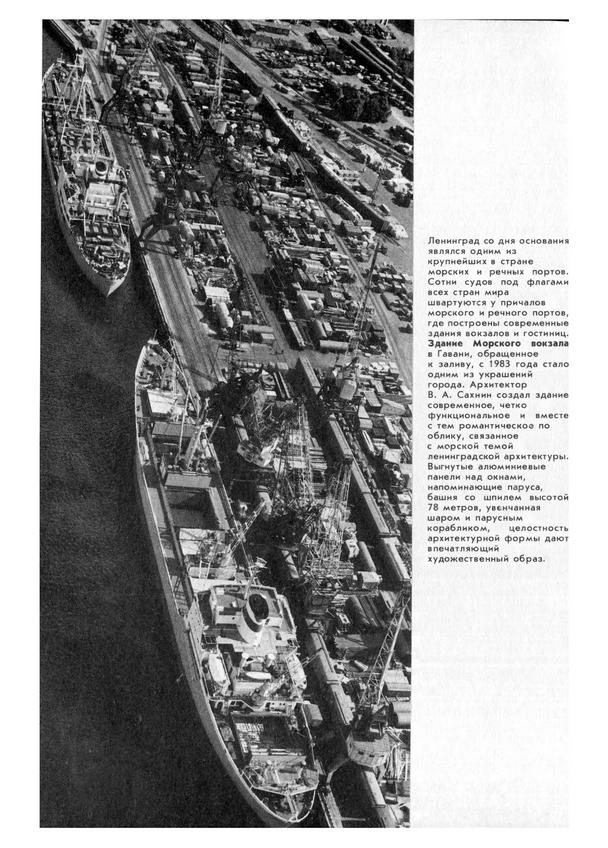 Над Ленинградом. Альбом. Варсобин А.К. (сост.). 1987_52