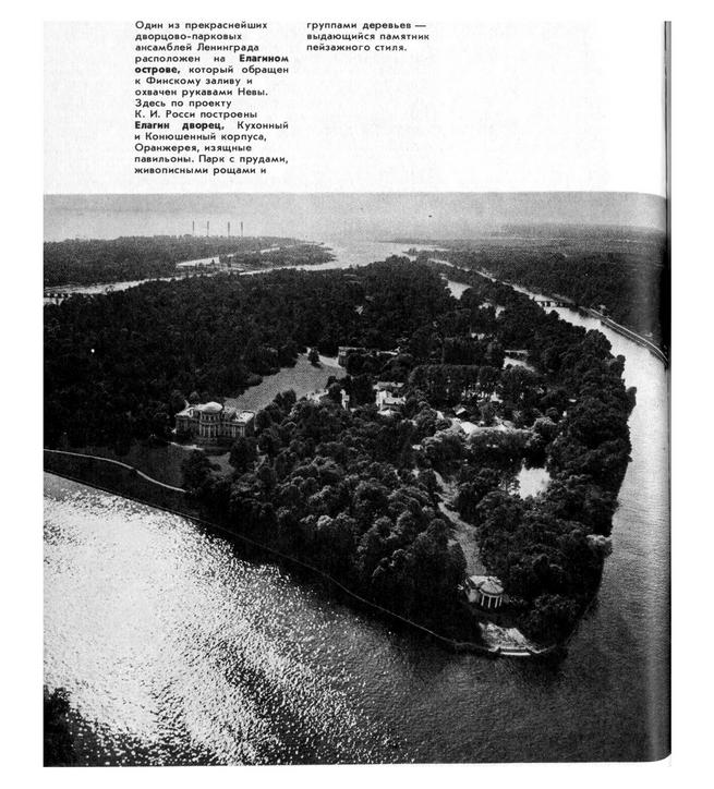 Над Ленинградом. Альбом. Варсобин А.К. (сост.). 1987_54