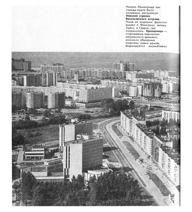Над Ленинградом. Альбом. Варсобин А.К. (сост.). 1987_58
