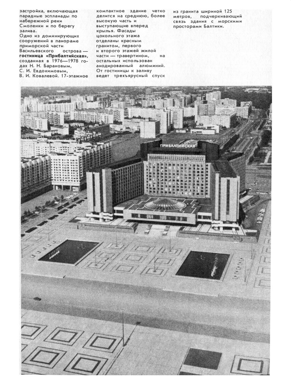 Над Ленинградом. Альбом. Варсобин А.К. (сост.). 1987_59