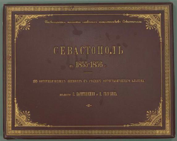 Севастополь в 1855-1856 г. 25 фотографических снимков с редкого фотографического альбома. 1893_1