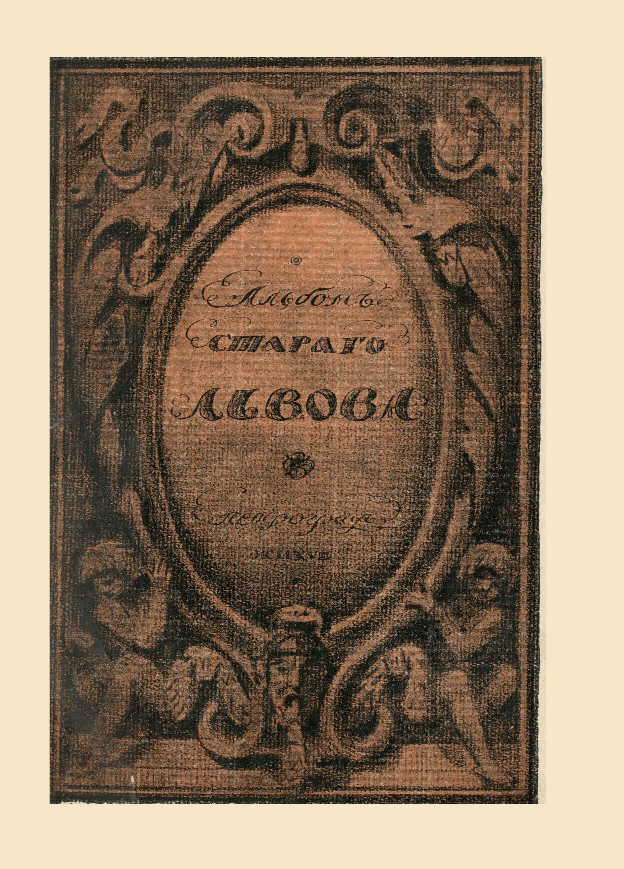 Альбом старого Львова. Верещагин В. 1917_7