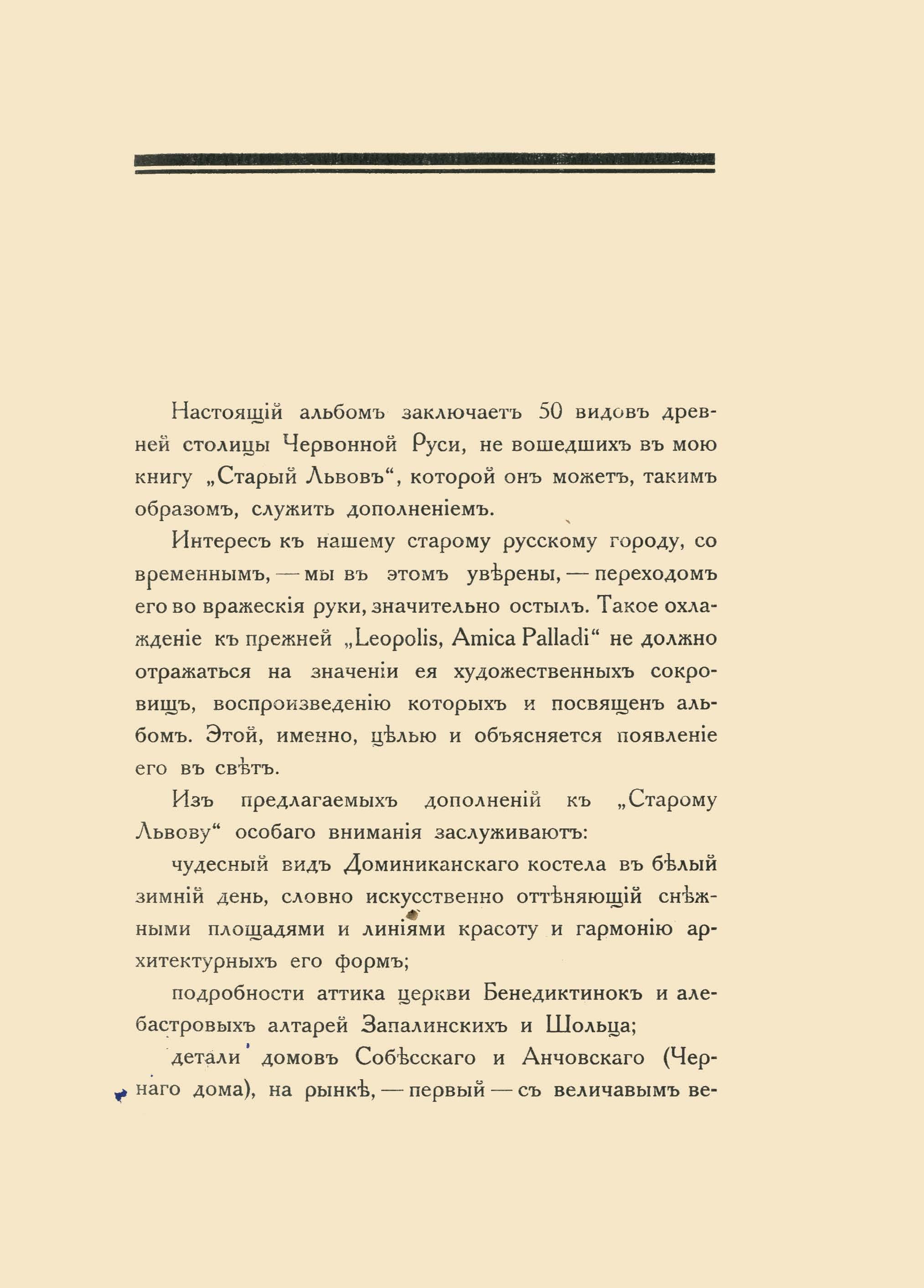 Альбом старого Львова. Верещагин В. 1917_9