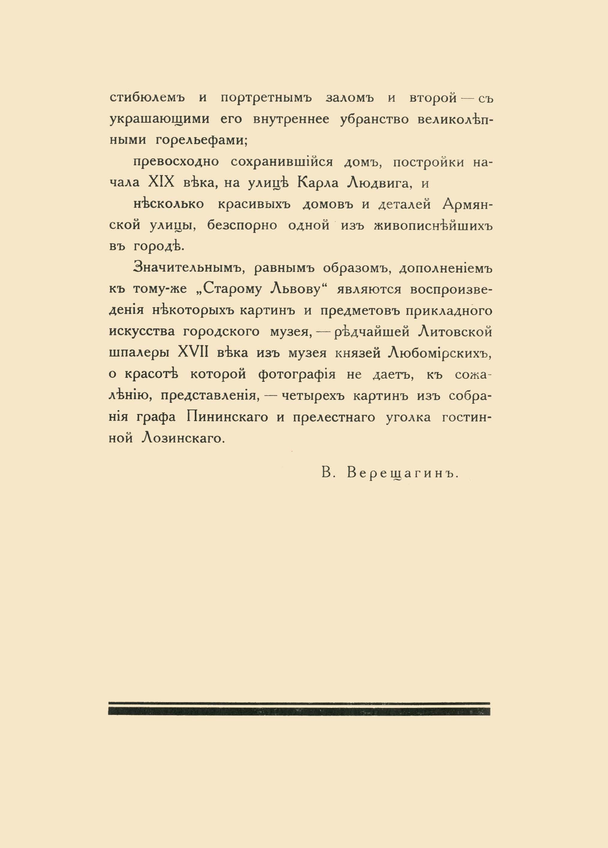 Альбом старого Львова. Верещагин В. 1917_10