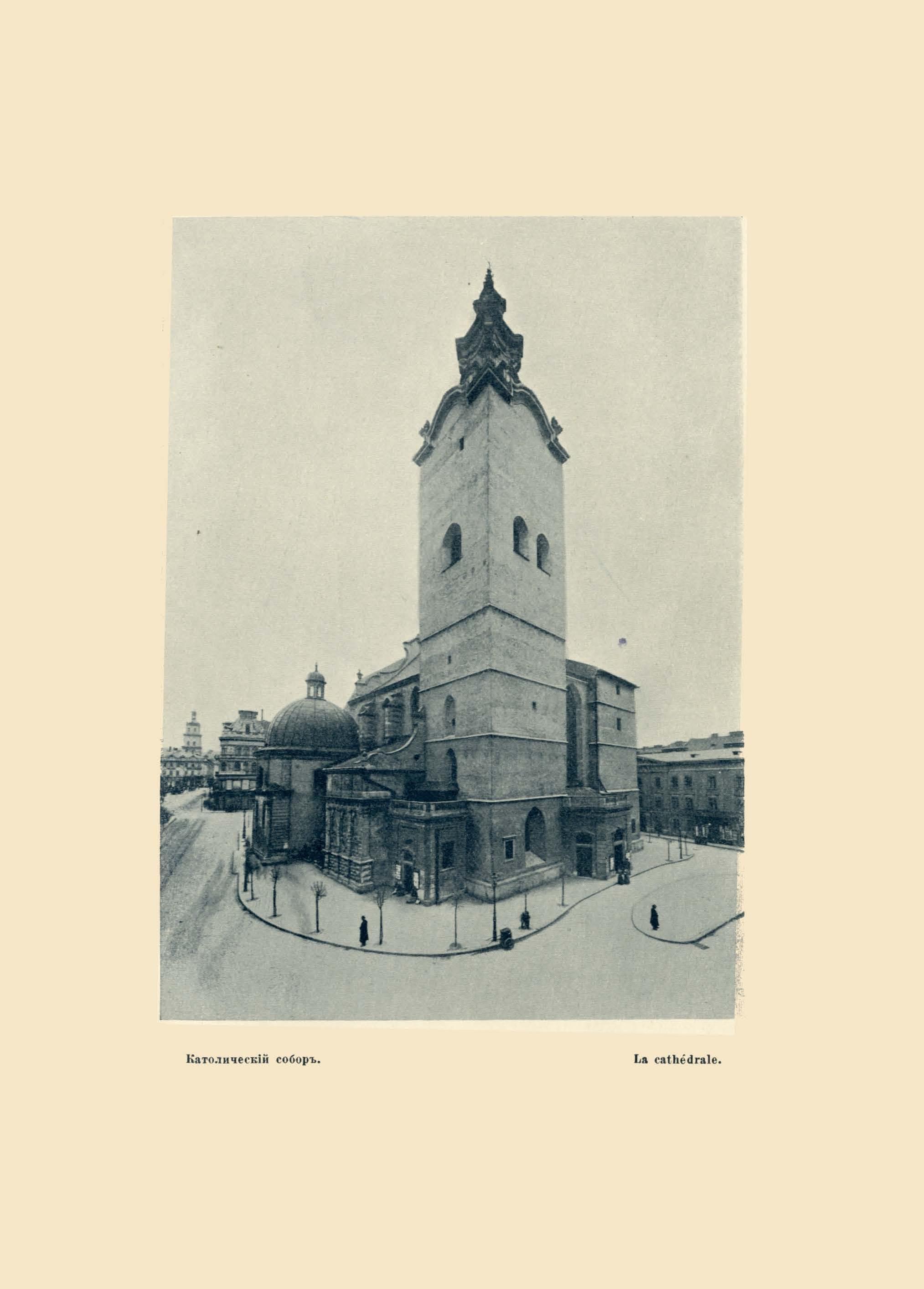Альбом старого Львова. Верещагин В. 1917_13