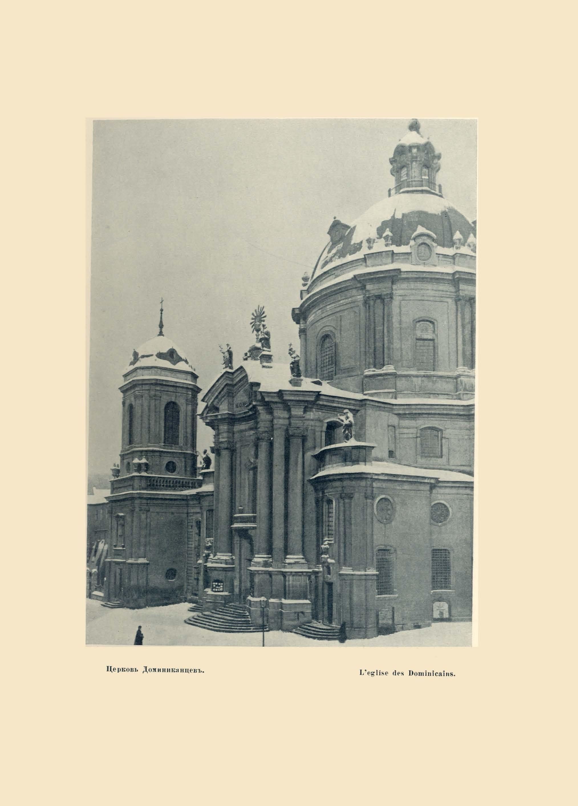 Альбом старого Львова. Верещагин В. 1917_23