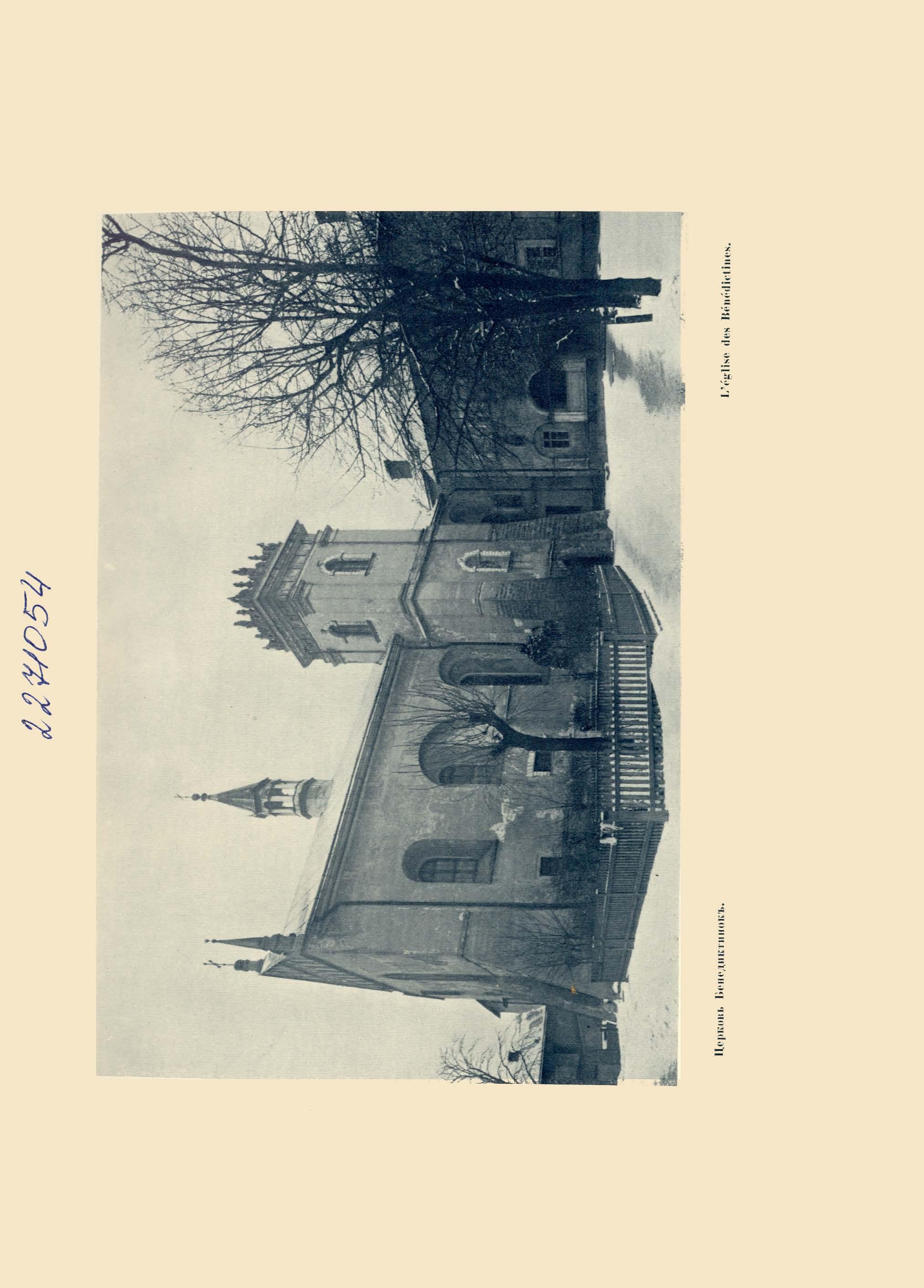 Альбом старого Львова. Верещагин В. 1917_25