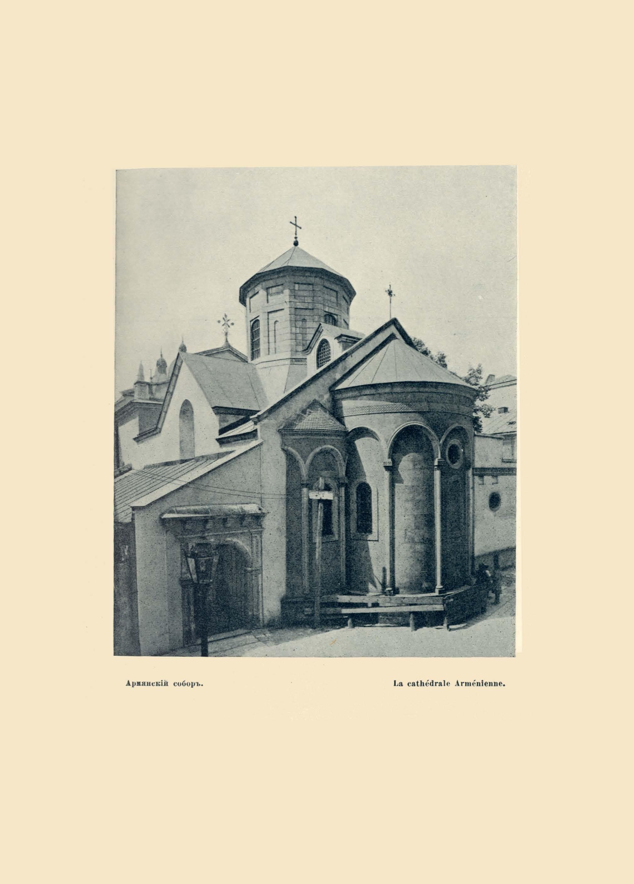 Альбом старого Львова. Верещагин В. 1917_33