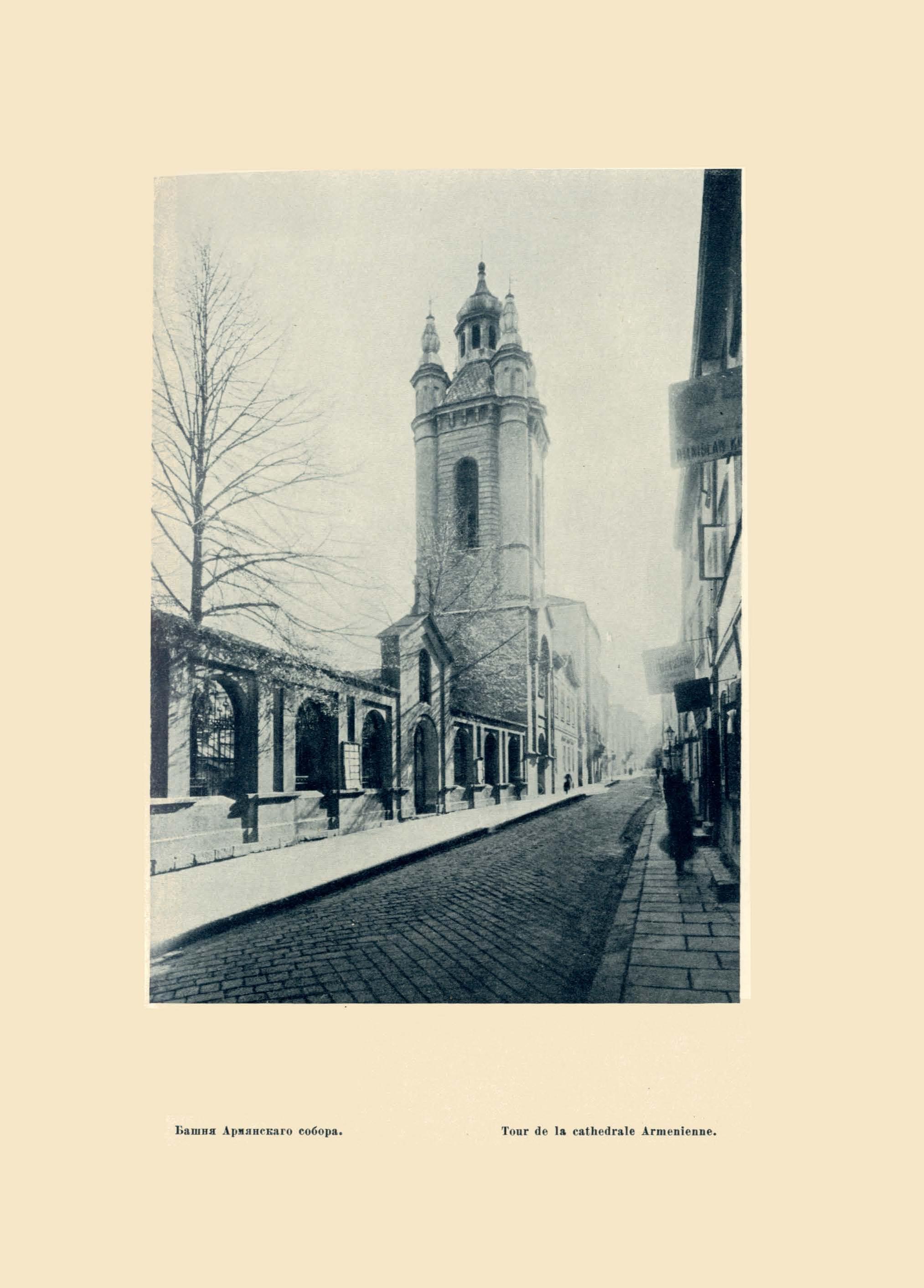 Альбом старого Львова. Верещагин В. 1917_35
