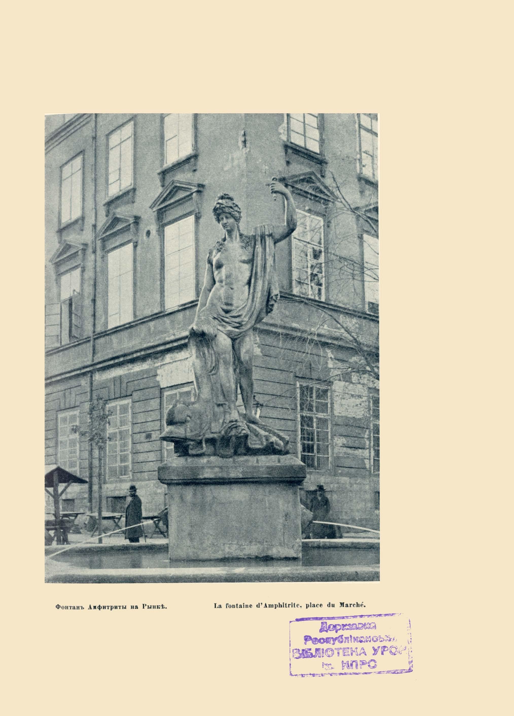 Альбом старого Львова. Верещагин В. 1917_45