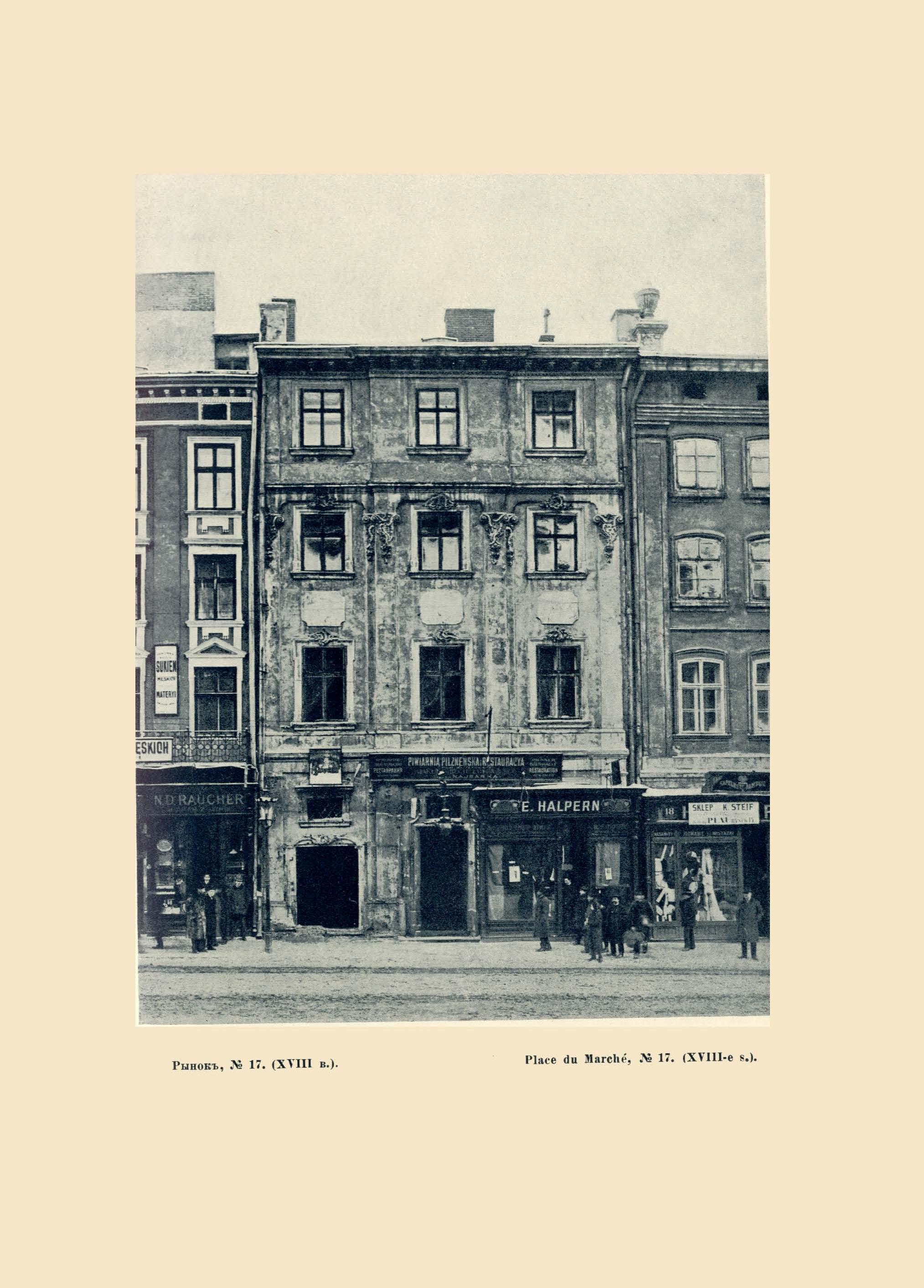Альбом старого Львова. Верещагин В. 1917_47