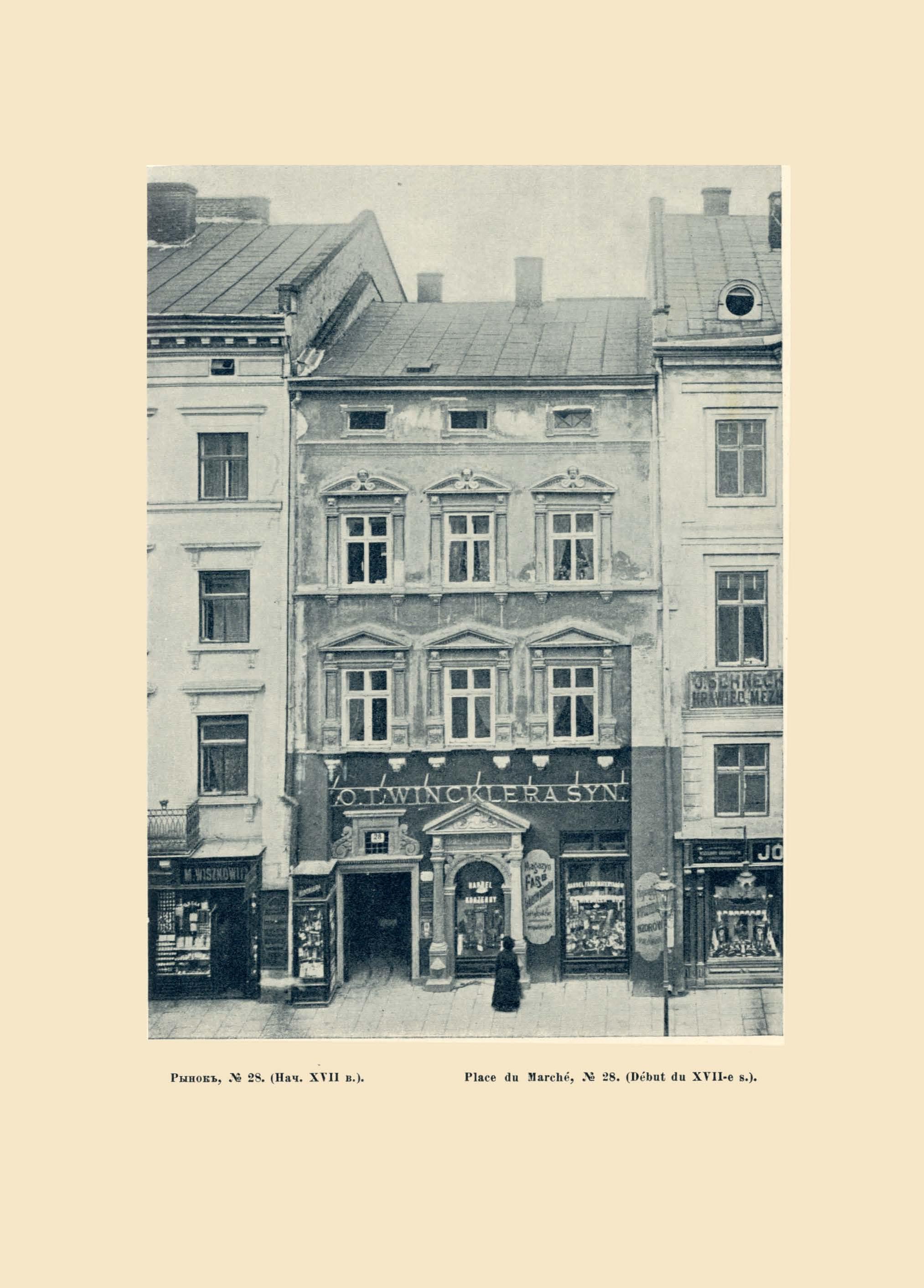 Альбом старого Львова. Верещагин В. 1917_49