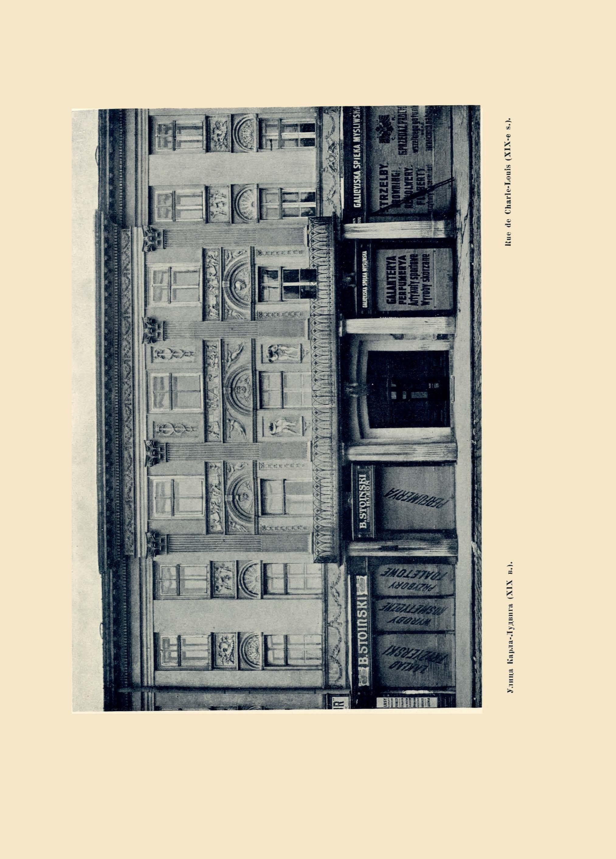Альбом старого Львова. Верещагин В. 1917_63