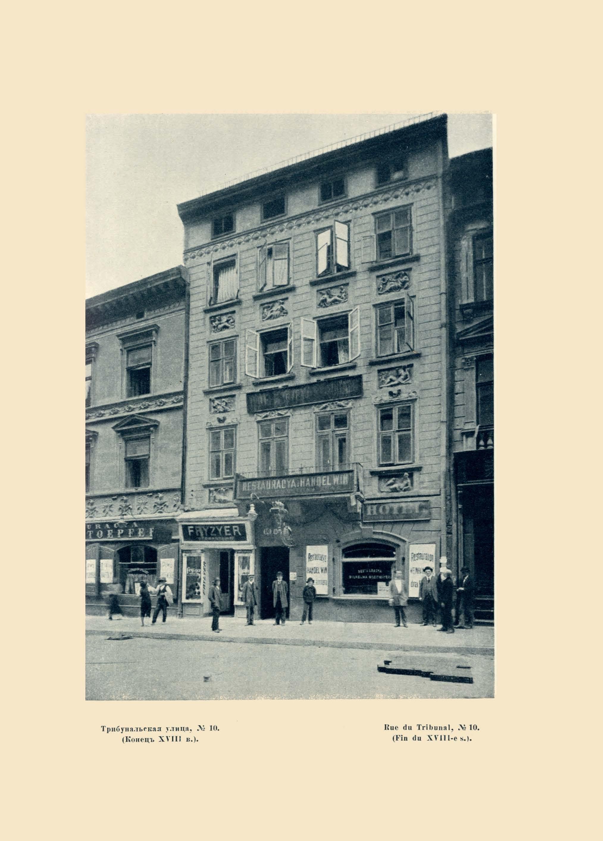 Альбом старого Львова. Верещагин В. 1917_65