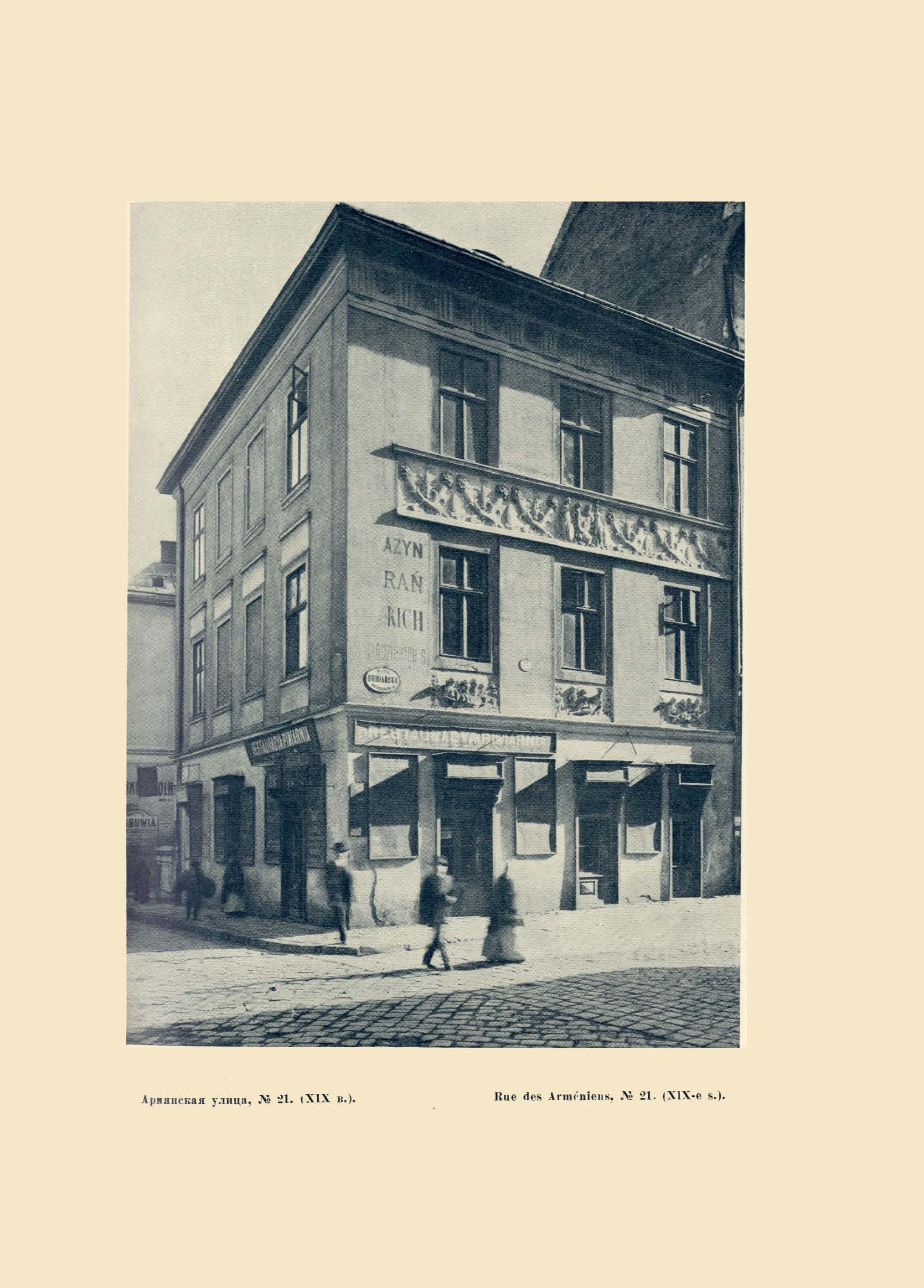 Альбом старого Львова. Верещагин В. 1917_67