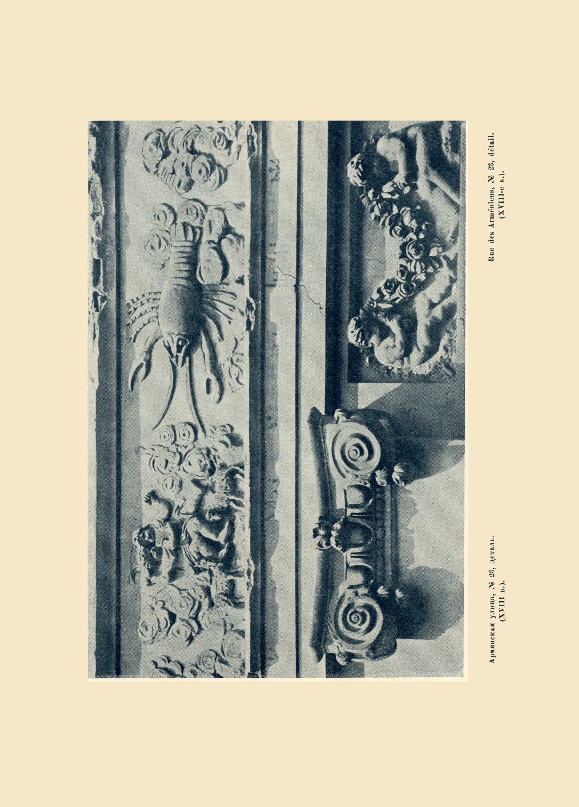 Альбом старого Львова. Верещагин В. 1917_73