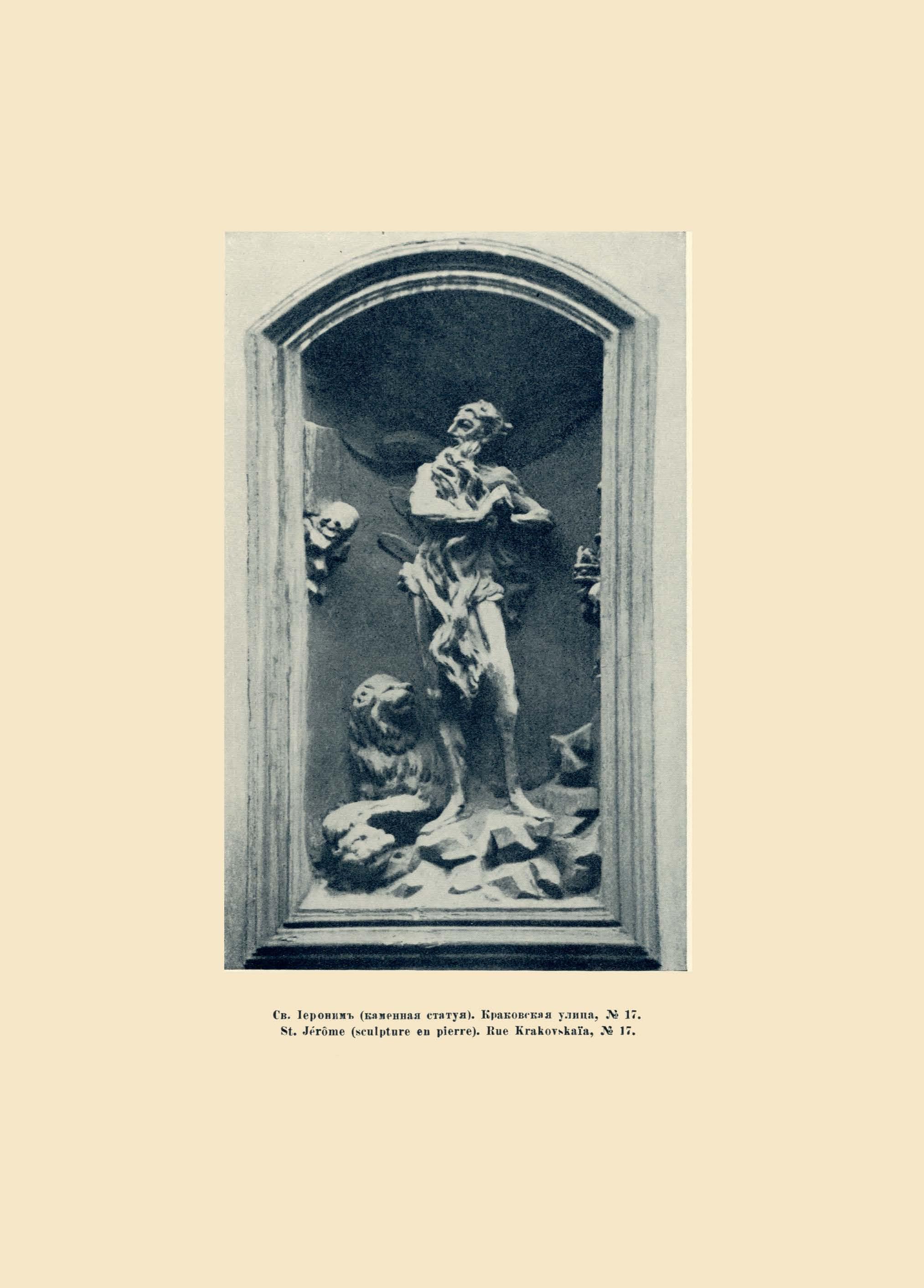 Альбом старого Львова. Верещагин В. 1917_81