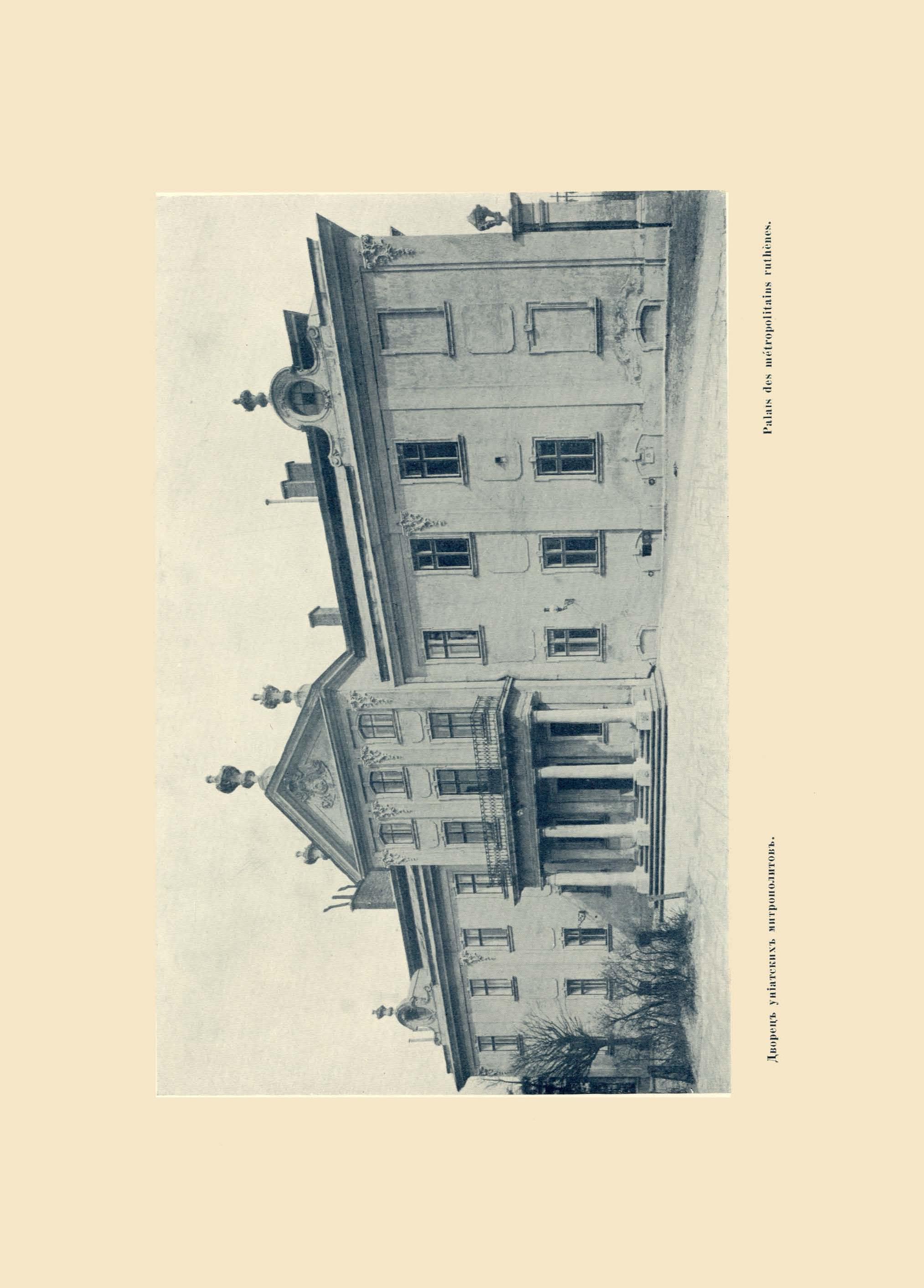 Альбом старого Львова. Верещагин В. 1917_83